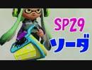 元プロゲーマーが塗りつくスプラトゥーン Sp:29 バケツソーダ【実況】