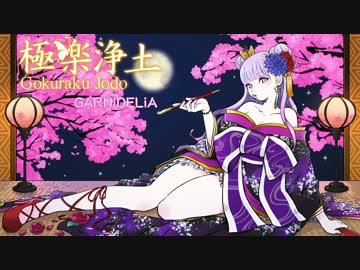 【GARNiDELiA】極楽浄土【とく×メイリア】