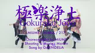 【みうめ・メイリア・217】極楽浄土【踊っちゃってみた第4弾!!!】