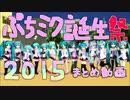 【ぷちミク誕生祭2015】まとめ動画&お知らせ