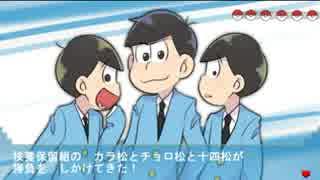 【手描き】ポ.ケ.モ.ン風part2【おそ松さ