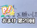 【おまけ#29】高森奈津美のP!ットイン★ラジオ