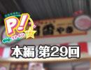 【第29回】高森奈津美のP!ットイン★ラジオ [ゲスト:大橋歩夕さん]