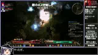 【ゆっくり実況】GrimDawnをねっとりプレイ その2