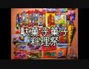 【料理祭】駄菓子菓子料理祭【トイキ企画】
