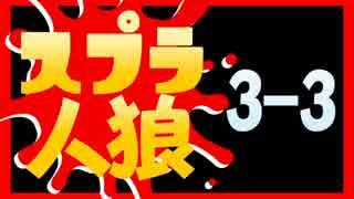 卍【スプラトゥーン実況者人狼】part3-3