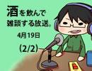 酒を飲んで雑談する放送。4月19日(Part2/2)延長してなか...