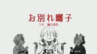 【人力刀剣乱舞】お別れ囃子【つるじぃ】