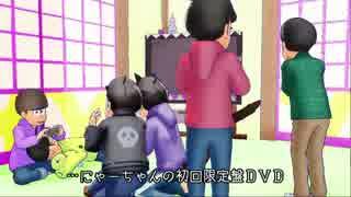 【MMDおそ松さん】速度松でミュージカル【