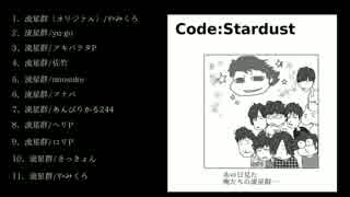 【超ボーマス34】Code:Stardust【流星群コ