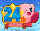 カービィちゃん24周年記念動画