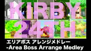 【アレンジ】星のカービィ、エリアボスメ