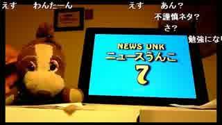 ニュースうんこ7