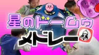 星のドームゥメドレー【バトルドーム×カー