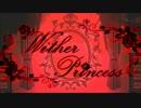 【オリジナル】Wither Princess / SoundCo