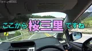 【生海月実況】OUT of HOME1-3【ドライブ】