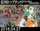 日刊トップテン!VOCALOID&something【日刊ぼかさん2016.04.27】