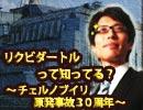 【無料】リクビダートルって知ってる? ~チェルノブイリ原発事故30周年~(1/5)|竹田恒泰チャンネル特番