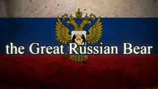 【EU4】ロシアの大熊【Part1】