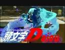 頭文字Daiou