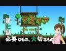 【Terr@ria】真美リアハードコアEX第7話【3DS/WiiU発売記念】