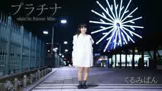 【くるみぱん】『プラチナ』-shin'in future Mix- 踊ってみた【2周年】