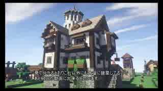 【Minecraft】住宅展示場作ってみた 第3回