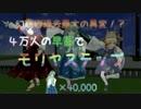 【守矢MMD】4万の早苗さんでモリヤステップ!【東方MMD】