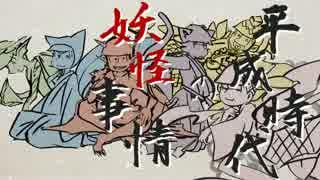 【手描き】6つ子で平.成.時.代.の.妖.怪.