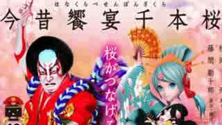 【ゆっくり動画】歌舞伎への誘い~義経千本桜~