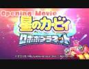 【作業用BGM】星のカービィ ロボボプラネットBGM 全曲集