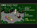 【実況】非犯罪縛り スーパーマリオRPG part8