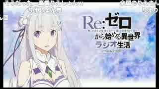 【ニコ生】Re:ゼロから始める異世界ラジオ