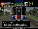 電車でGO!プロ仕様 全ダイヤ悪天候でクリアするPart106【ゆっくり実況】