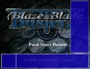 ゆっくりブレイズ&ブレイド バスターズ 21の巻 アイテム収集編