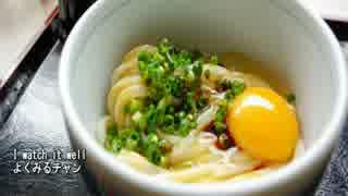 【これ食べたい】 讃岐うどん かま玉、生醤油、天ぷら、かけ…