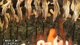 【これ食べたい】 鮎の塩焼き / Grilled sweetfish