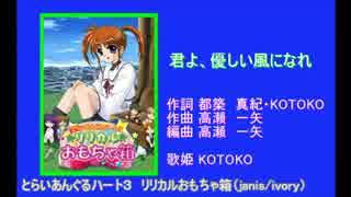 【I've】 KOTOKO メドレー パー