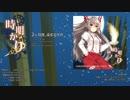 【例大祭13】時明かりXFD【東方ボーカル】