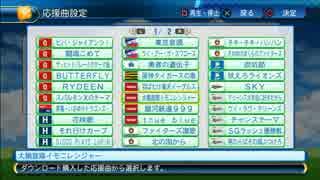 【パワプロ2016】DLC応援歌【楽天】