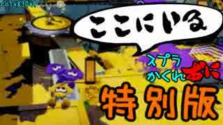 #052 スプラトゥーンかくれおに!【特別版