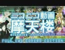 【多重録音】ニコニコ動画摩天楼をEWIで演奏してみた【ウインドシンセ】