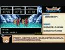 ドラゴンクエストモンスターズ キャラバンハート RTA 4時間09分37秒 Part5