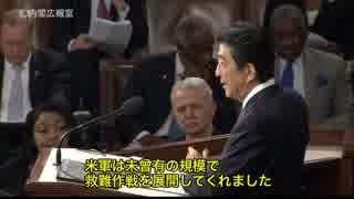 安倍首相 米国議会演説 とキャロルキング