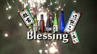 【ニコニコラボ】Blessing【社畜酒飲みの集い】
