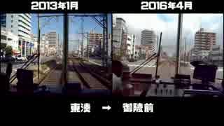 2013&2016阪堺電車前面展望比較動画【