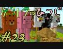 【Minecraft】ゲリラvsひつじvsコマンドー#23【実況】