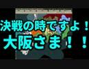 【HoI2】都道府県の主役は我々だ!part8【複数実況プレイ】