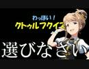 【ミリマス】ロコKPのエクストリームなCoC.part20(終)【卓m@s】