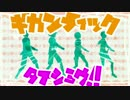 【MMD刀剣乱舞】ギガンティック大将!【大将組】